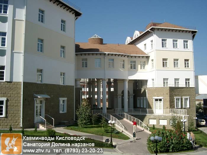 санатории ржд в пятигорске