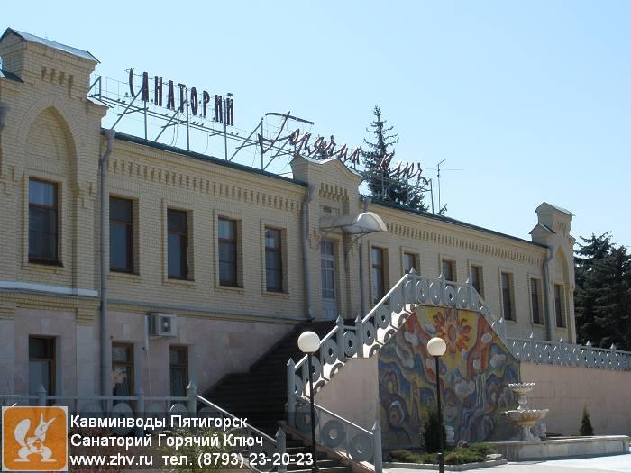 Санаторий Горячий ключ Пятигорск - Фотографии 2011 года kavminvody
