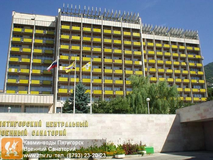 Пятигорский санаторий суставные заболевания цены 2014 - 2015 г препарат для суставов у лошадей